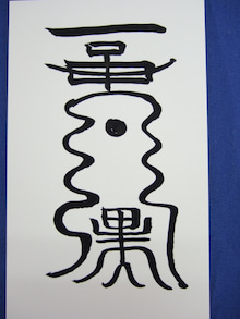 陰陽師【賀茂じい】の開運ブログ-家内安全之御秘符