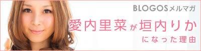 $垣内りかオフィシャルブログ「グッドLife Diary」Powered by Ameba-愛内里菜が垣内りかになった理由バナー