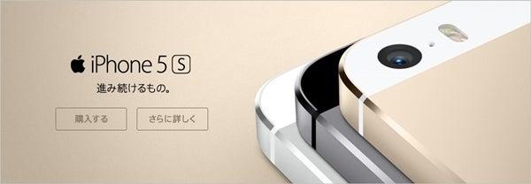 まだ間に合う【ソフトバンク アイフォン5s・iPhone5c予約】はこちらです-アイフォン5s iPhone5s 発売