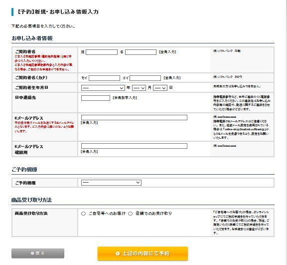 まだ間に合う【ソフトバンク アイフォン5s・iPhone5c予約】はこちらです-iPhone5s 新規 のりかえ MNP