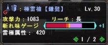 "【MHF-G】""Inary""の狩られる前に狩れ"