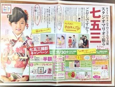 ◆コンサルタント藤村正宏のエクスマブログ◆-マリオチラシ