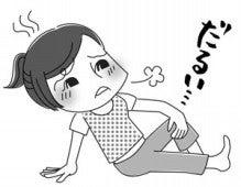 癒し手処「和~やわらぎ~」のブログ-秋バテ 症状