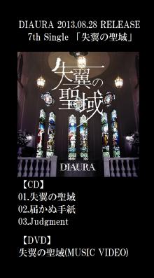 DIAURA ケイオフィシャルブログ「K the Kingdom」by Ameba