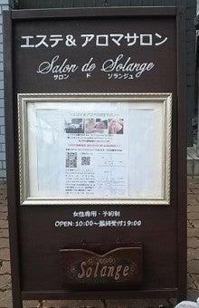 市原市・エステ&アロマのご褒美サロン『 Salon de Solange/サロン・ド・ソランジュ』