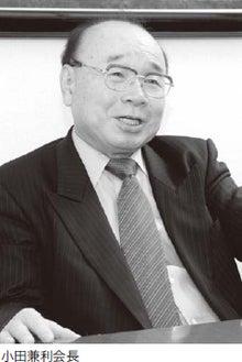 ベガのブログ-小田兼利会長
