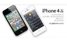 iPhone修理のクイック新宿店のブログ