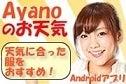 $Ayanoオフィシャルブログ「Going Ayano`s Way」Powered