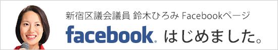 鈴木ひろみ facebookはじめました