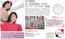 神戸のカラーリスト スタイリスト  トータル素敵プロデューサー☆みつこのブログ-婚活セミナー