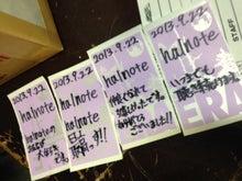 $ハルノートのボーカルの津田の日記