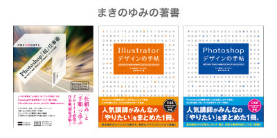 Illustrator・Photoshop・InDesign マスター教室 アドビ認定インストラクター★まきのゆみが指導!-著書一覧