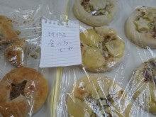 コミュニティ・ベーカリー                          風のすみかな日々-試作パン