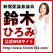 鈴木ひろみ 公式WEBサイト