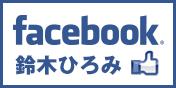 鈴木ひろみ facebook page