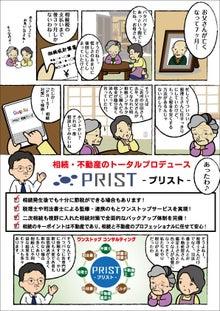 $福岡のデザイン屋さんののほほんブログ-企業漫画相続プロデュース
