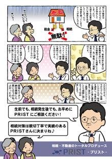 $福岡のデザイン屋さんののほほんブログ-企業漫画土地プロデュース