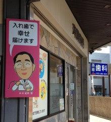 斉藤歯科~別室~-看板