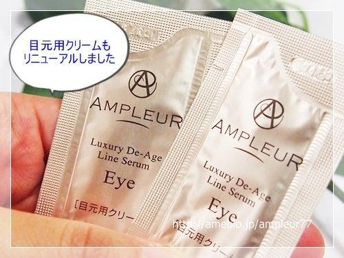 アンプルールの口コミはほんと?【私のアンプルール化粧品体験記!】