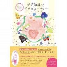$30代から始める大人の女性の体質改善☆東京・銀座Shantih~シャンティ~でデトックス&パワーチャージ!