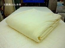 $ウメナ寝具のBLOG-イージー真綿2