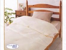 $ウメナ寝具のBLOG-イージー真綿3