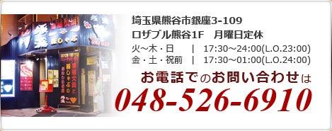 $薬膳火鍋専門店 JR熊谷駅 東口 徒歩7分 豚湯(とんたん)