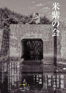 桂米紫のブログ-チラシ18.jpg