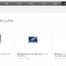 アップル、「iOS …