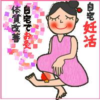 $【福岡】子宝鍼灸・よもぎ蒸しの蒸しりんご♪(鍼灸りんご堂・よもぎ蒸しよもぎ庵)-よもぎ蒸しで子宝