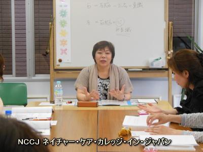 NCCJ-ネイチャー・ケア・カレッジ・イン・ジャパン-アーユルヴェーダ手相 寺島みさお