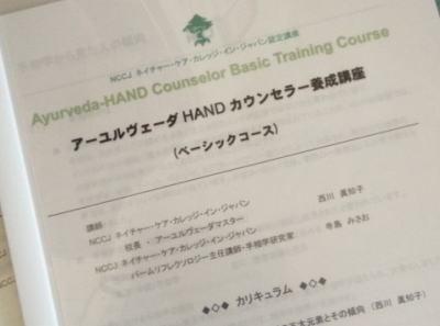 NCCJ-ネイチャー・ケア・カレッジ・イン・ジャパン-アーユルヴェーダ手相 テキスト