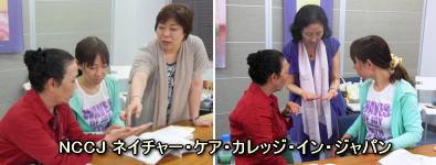 NCCJ-ネイチャー・ケア・カレッジ・イン・ジャパン-アーユルヴェーダ手相 鑑定指導