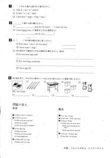 中間テスト(英語)予想問題 ... : 中学生 英語 問題 : 中学