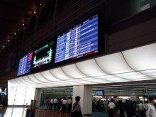 遥香の近況日記-羽田空港