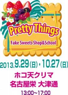 ☆ Puamelia ☆ -2013.9-10 ホコ天クリマバナー