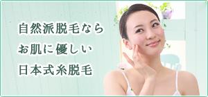 自然派脱毛なら お肌に優しい 日本式糸脱毛