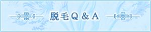 脱毛Q&A
