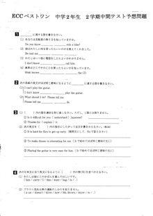中間テスト(英語)予想問題 ...