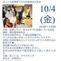 10/4金ほっくる起…