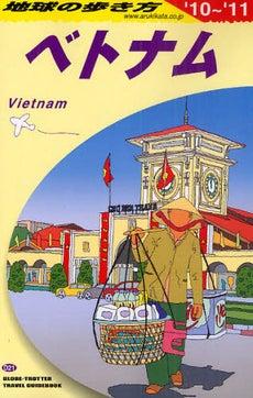 盆栽丼 BONSAI★DON 特盛り入りました~♪-ベトナム地球の歩き方