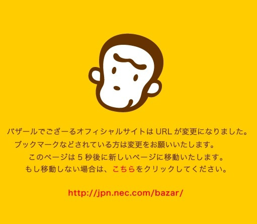 特選街情報 NX-Station Blog-バザールでござーる 新URL