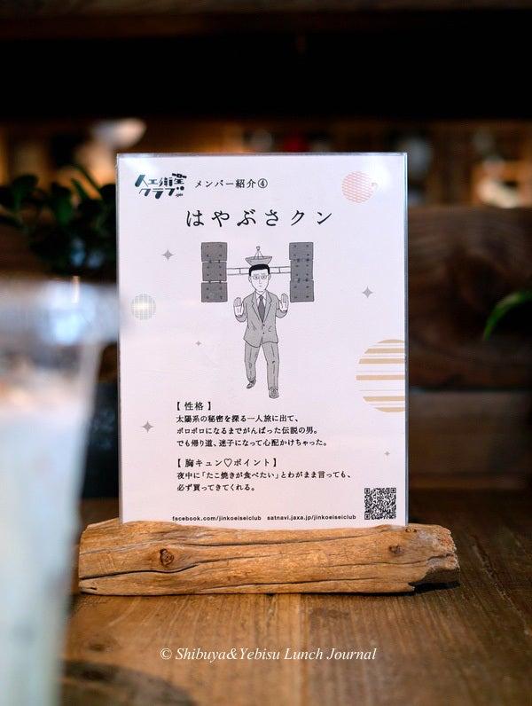 ●[渋谷&恵比寿]ランチ・ジャーナル-人工衛星 胸キュンカフェ4