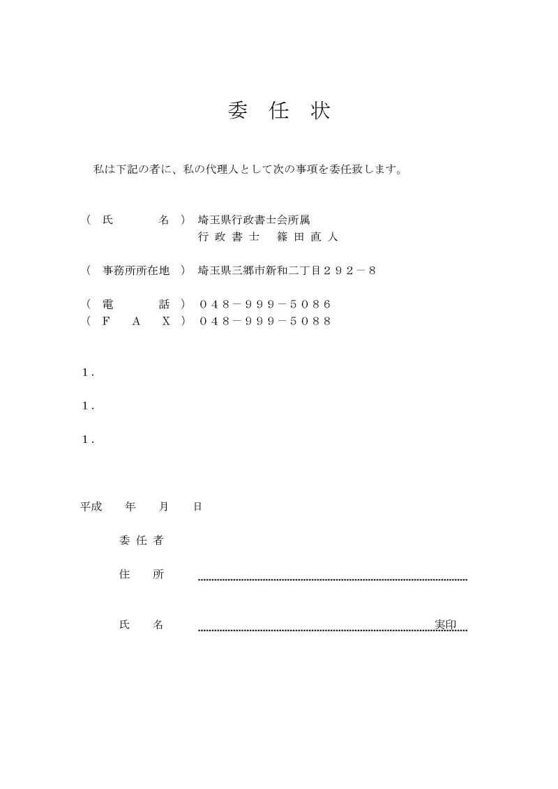 ゆうちょ 定期 解約 委任 状