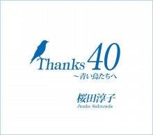 $勝手に歌謡ベストテン【KAT-TEN】-Thanks40(枠線あり)
