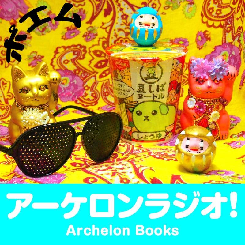 アーケロンラジオ! ― Archelon Books