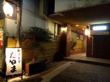 横浜発 驢馬人の美食な日々-Daruma13