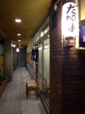 横浜発 驢馬人の美食な日々-Daruma14