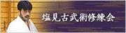 武道家・経営コンサルタント、塩見俊朗のブログ