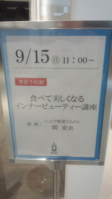シニア野菜ソムリエ 関宏美 『美の雫 ~美 no shizuku~』